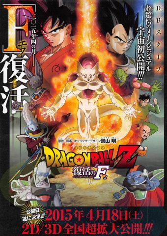 "Dragon Ball Z 2015: La resurrección de ""F"""