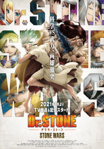 Dr. Stone: The stone wars
