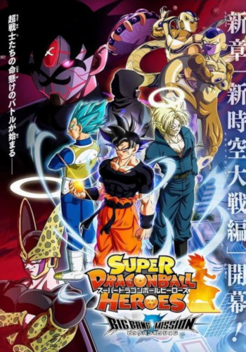Super Dragon Ball Heroes: Big Bang Mission - Shin jikuu taisen hen